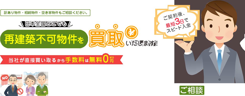 日本全国どこでも再建築不可物件を買取いたします!訳あり物件・相続物件・空き家物件もご相談ください。【買取手数料無料】
